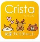 クリスタ(Crista)