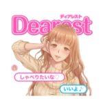ディアレスト(Dearest)