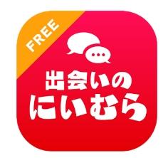にいむらの出会いアプリ