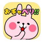 おチャベリのAndroidアプリ