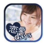 恋愛days(恋愛デイズ)