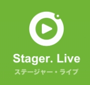 StagerLive(ステージャーライブ)