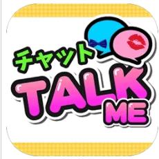 TALK ME(トークミー)