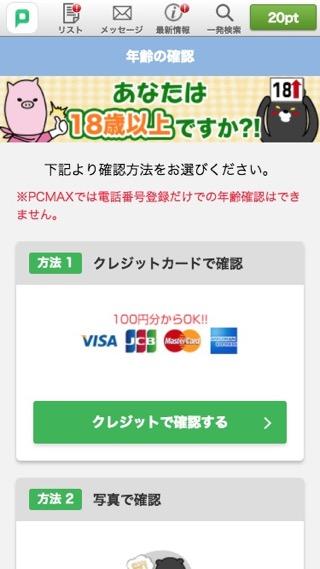 PCMAXの電話番号なしの登録